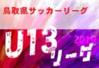 2019年度 三井のリハウスU-12サッカーリーグ東京 第8ブロック後期 最終結果掲載!6グループ2試合結果募集!