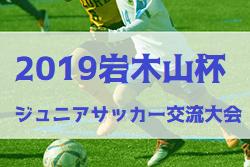 2019年度(青森県)岩木山杯ジュニアサッカー交流大会組合せ掲載!7/20~22開催!