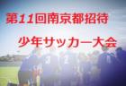2019年 第11回南京都招待少年サッカー大会 結果速報!7/20.21