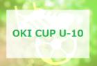 2019年度 第5回JCカップ U-11少年少女サッカー大会 近畿地区予選大会(奈良県開催)優勝はA.Z.R(アッズーロ)!