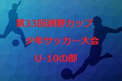2019年度 第33回網野カップ少年サッカー大会 U-10の部 結果情報お待ちしています!