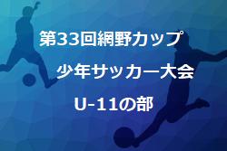 2019年度 第33回網野カップ少年サッカー大会 U-11の部 結果情報お待ちしています!