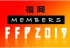 【兵庫県】参加メンバープレイバック!2019 JFAフットボールフューチャープログラムトレセン研修会(FFP)2019/8/1~8/4