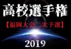 2019年度第98回全国高校サッカー選手権福岡大会 第二次予選 ベスト4決定!準決勝は11/27