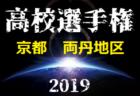 VONDS市原FC ジュニアユース練習会 8/9、23開催 2020年度 千葉