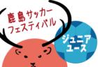 組合せ決定!! 2019年度 フジパンカップ第43回関東少年サッカー大会 in 神奈川 8/24,25開催