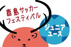 2019年度 【茨城県】鹿島サッカーフェスティバル ジュニアユースの部(U-14)2019 優勝は鹿島アントラーズつくば!