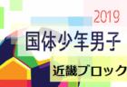 【最優秀選手/最終順位掲載】JCYインターシティカップ(U-15)WEST 2019  優勝はガンバ門真!