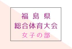 7/13,15結果募集 2019年度 福島県総合体育大会サッカー競技 成年女子