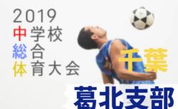準々決勝7/20組合せ掲載!2019年度 千葉中学総体【葛北支部予選】サッカー競技