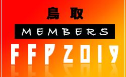 【鳥取県】参加メンバープレイバック!2019 JFAフットボールフューチャープログラムトレセン研修会(FFP)2019/8/1~8/4