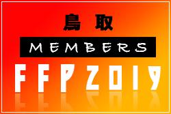 【鳥取県】参加メンバー決定!2019JFAフットボールフューチャープログラムトレセン研修会(FFP)