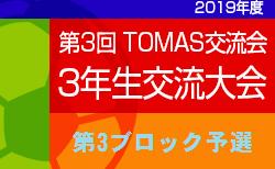 2019年度第3回TOMAS交流会 東京都3年生サッカー交流会第3ブロック予選 1/18結果情報お待ちしています!