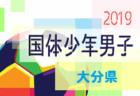 2019年度 第72回京都府中学校総合体育大会 サッカーの部 優勝は木津南中学校!