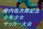 東海大学付属相模高校 オープンキャンパス 8/24開催 2019年度 神奈川