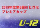 組合せ決定! 日程情報等募集中!2019年度 川崎市U-14リーグ 神奈川