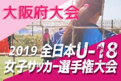 2019年度 JFA第23回全日本U-18女子サッカー選手権大会大阪府大会 7/20結果速報!2回戦8/4