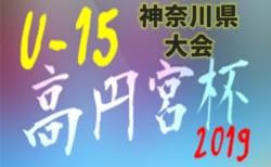 8/24 1~3回戦結果速報!2019年度 高円宮杯JFA 第31回 全日本ユース(U-15)サッカー選手権 神奈川県大会 8/25も開催!あと1試合の情報をお待ちしています!