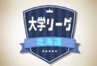 2019年度 U-11西尾張リーグ 愛知  次回日程・結果情報お待ちしています!