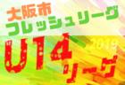 2019第9回デットマール・クラマーカップ予選会 U-15 福岡 優勝は長崎南山中!情報提供ありがとうございます!