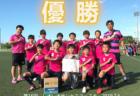 優勝はセレッソ桜が丘!2019年度 第16回レオレオサンクスフェスタU-12 新潟