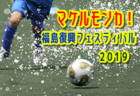 7/13,14,15結果募集 2019年度 マケルモンカ!福島復興サッカーフェスティバル