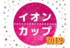 島嶼予選 2019年度第63回東京都【第2支部】中学校サッカー新人戦大会島嶼予選会 東京