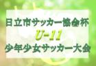 高円宮杯 JFA U-18サッカーリーグ2019 OSAKA 4部後期下位リーグ 大阪 7/20,21結果掲載!