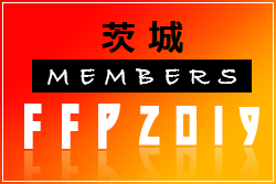 【茨城県】参加メンバープレイバック!2019 JFAフットボールフューチャープログラムトレセン研修会(FFP)2019/8/1~8/4