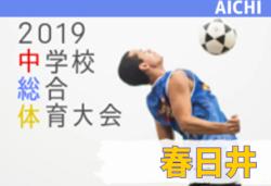 2019年度 愛知中学校総合体育大会 東尾張【春日井支所大会】情報お待ちしています!