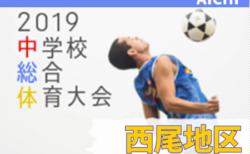 2019年度 愛知中学総体 西三河【西尾地区予選会】優勝は西尾市立鶴城中学校!