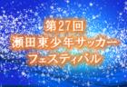 2019年度福岡県ユース(U-13)サッカーリーグ 前期 未入力分の結果おしえてください!