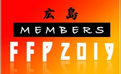 【広島県】参加メンバープレイバック!2019 JFAフットボールフューチャープログラムトレセン研修会(FFP)2019/8/1~8/4