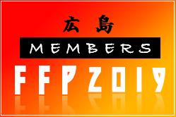 【広島県】参加メンバー掲載!2019 JFAフットボールフューチャープログラムトレセン研修会(FFP)8/1~8/4 西日本