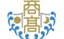 明石商業高校 部活動体験 及び 学校説明会 9/5開催 2020年度 兵庫県