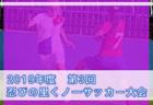 優秀選手発表!2019年度全国高等学校総合体育大会サッカー競技(男子)インターハイ 優勝は桐光学園!