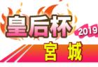 決勝は育英vs 明成 2019年度 皇后杯・宮城県予選 次回7/21開催