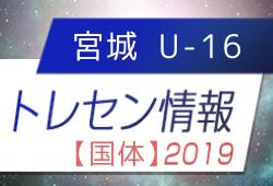 【メンバー】宮城県トレセンU-16(2019年度 国体・少年男子)