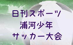 2019日刊スポーツ浦河少年サッカー大会 優勝はFC DENOVA!