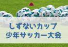 2019第32回しずないカップ全国招待少年サッカー大会 組合せ掲載!7/27,28開催
