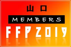 【山口県】参加メンバー決定!2019JFAフットボールフューチャープログラムトレセン研修会(FFP)