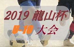 7/13,14情報募集中 U10龍山杯 | 2019年度 山形龍山杯 U-10大会
