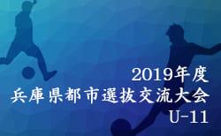 2019年度 兵庫県都市選抜交流大会(U-11)参加メンバー一部掲載!