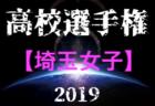 【8/10結果更新!】2019年度 東北みちのくリーグU-13 皆様からの結果入力も大募集!次回8/31