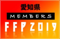 【愛知県】参加メンバープレイバック!2019 JFAフットボールフューチャープログラムトレセン研修会(FFP)2019/8/1~8/4