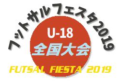 2019年度 フットサルフェスタ2019全国大会 U-18 8/12 大阪開催