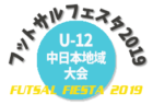 7/21結果情報お待ちしています!2019年度 フットサルフェスタ中日本地域大会U-12