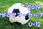 2019年度 MFCサマーカップ 第32回MFC招待少年サッカー大会 U-12 優勝は帝人SS