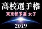 10/5.6結果掲載!  2019 Jリーグ U-14サザンクロスリーグB 次節10/13.14開催