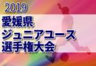 組合せ決定 クラブユースU-18女子大会 7/30~8/5 | XF CUP 2019 第1回 日本クラブユース女子サッカー大会(U-18)